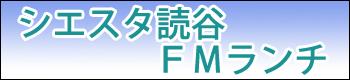 シエスタ読谷FMランチ