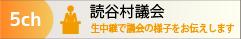 読谷村議会