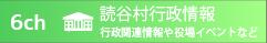 読谷村行政情報