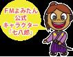僕は七八郎という名前のFMよみたんのマスコットキャラだよ。ヨロシクねっ!