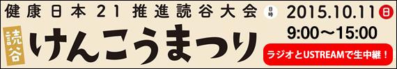20151011_kenkou