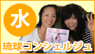 沖縄観光情報番組