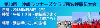 沖縄ランナーズクラブ