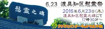 渡具知区慰霊祭バナー