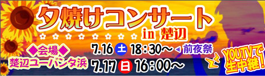 ユーバンタ夕焼けコンサート