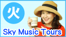 Sky Music Tours