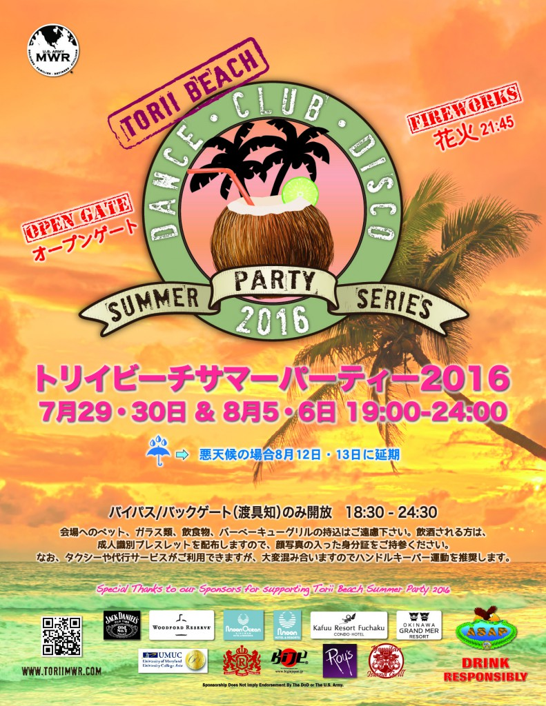 Summer Party 2016 Flyer (Japanese)