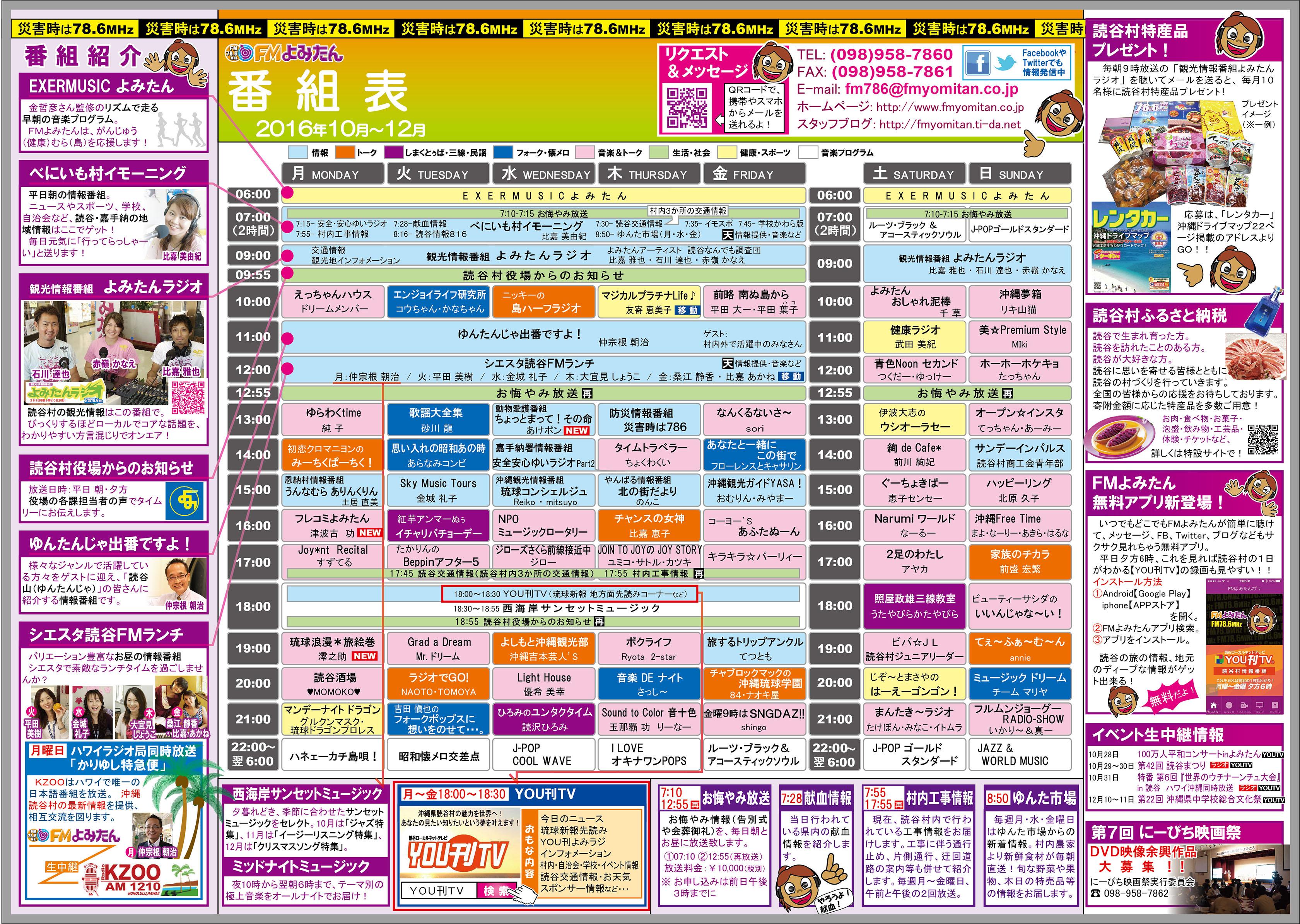 12号A3二つ折り_裏(内側)1-4
