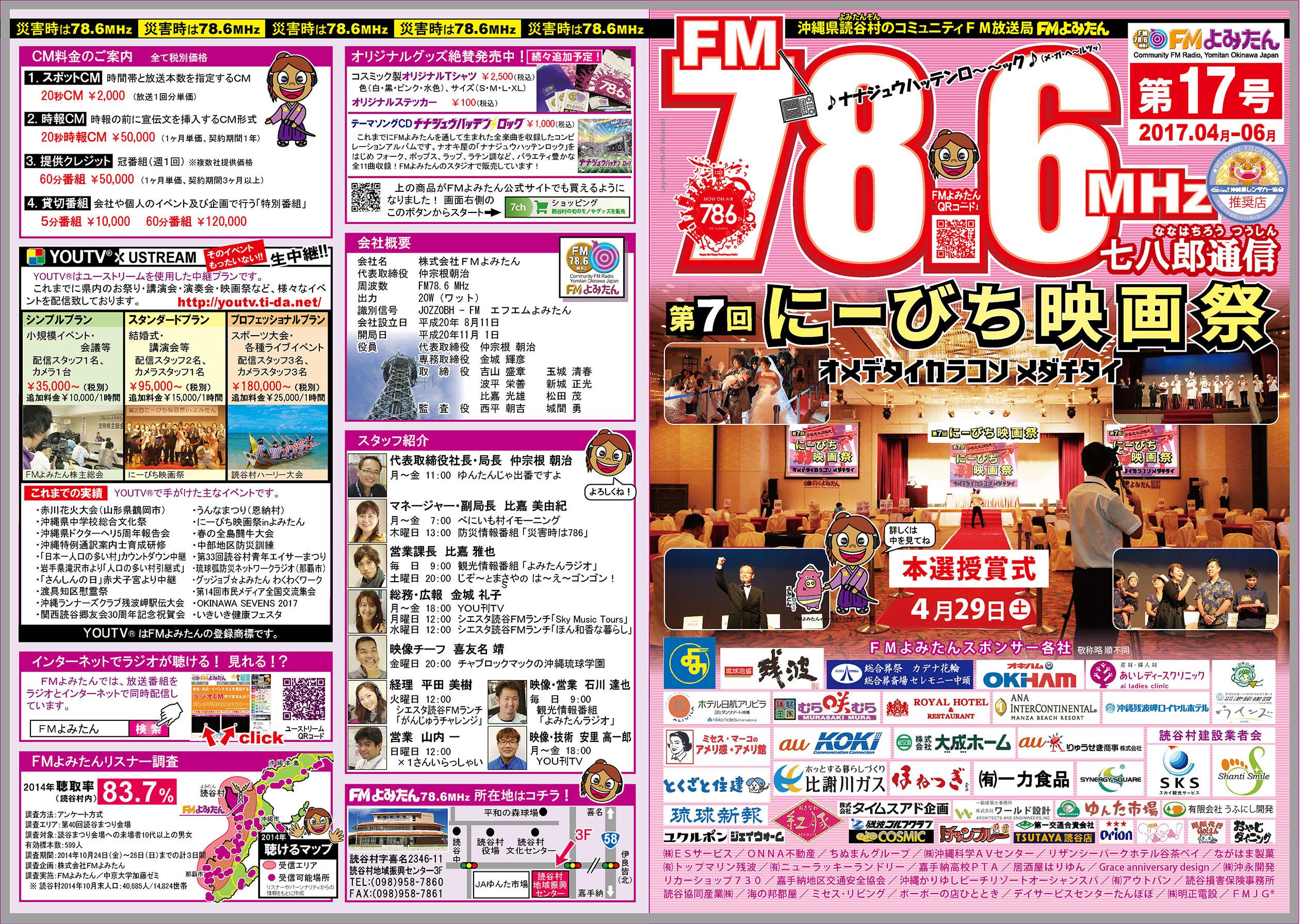 16号A3二つ折り_表(外側)1-5