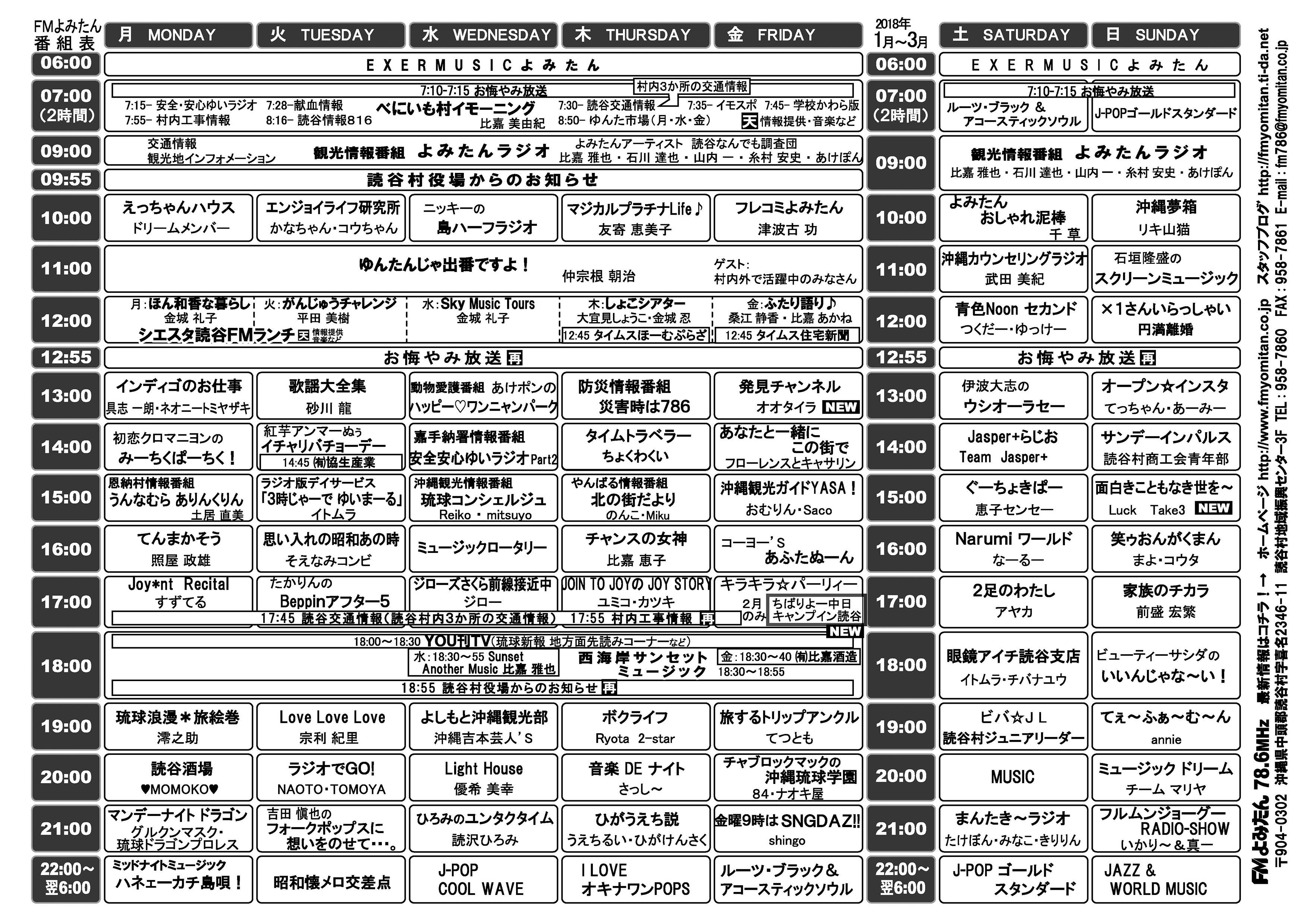 沖縄 県 番組 表