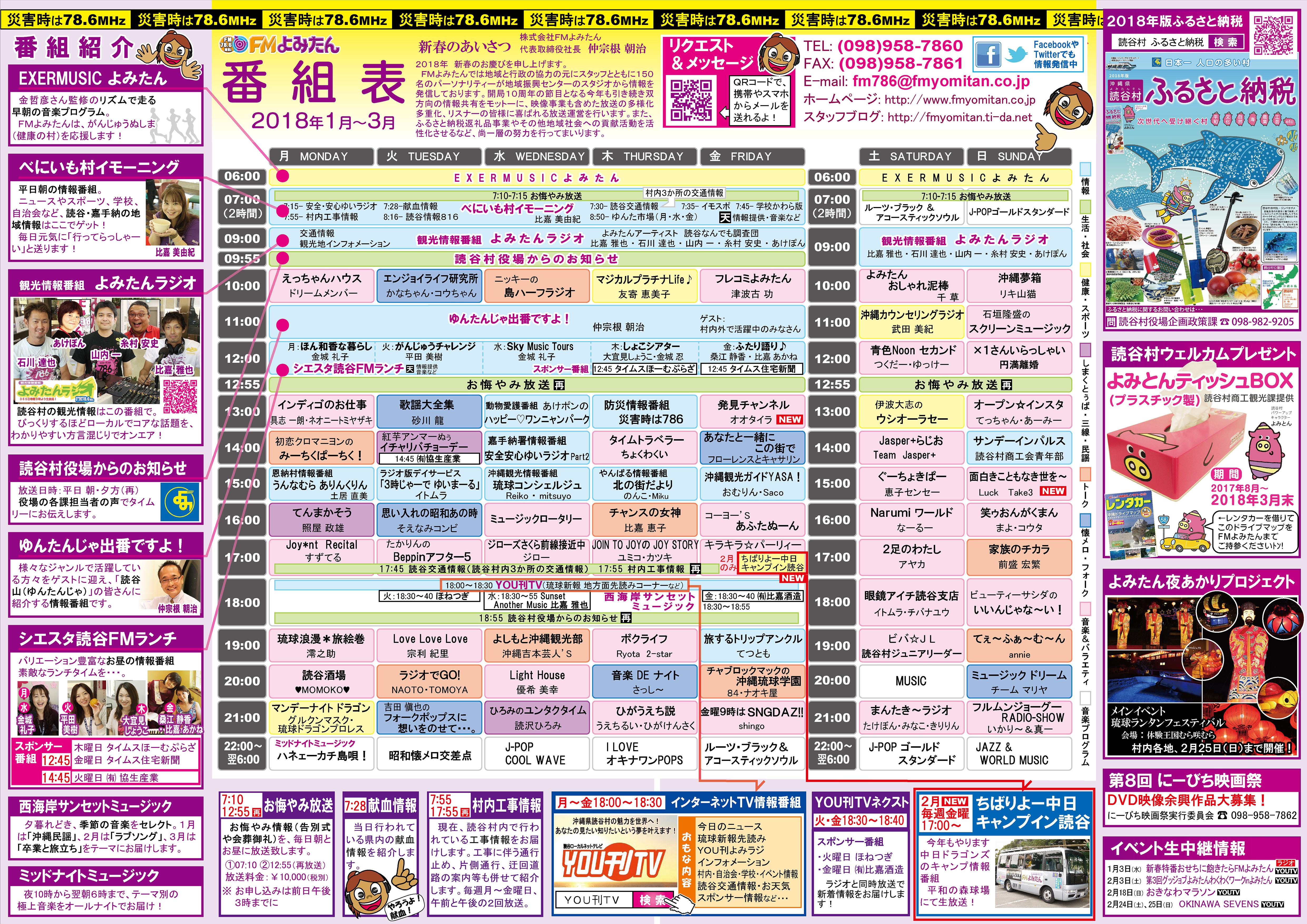 20号A3二つ折り_裏(内側)1-4
