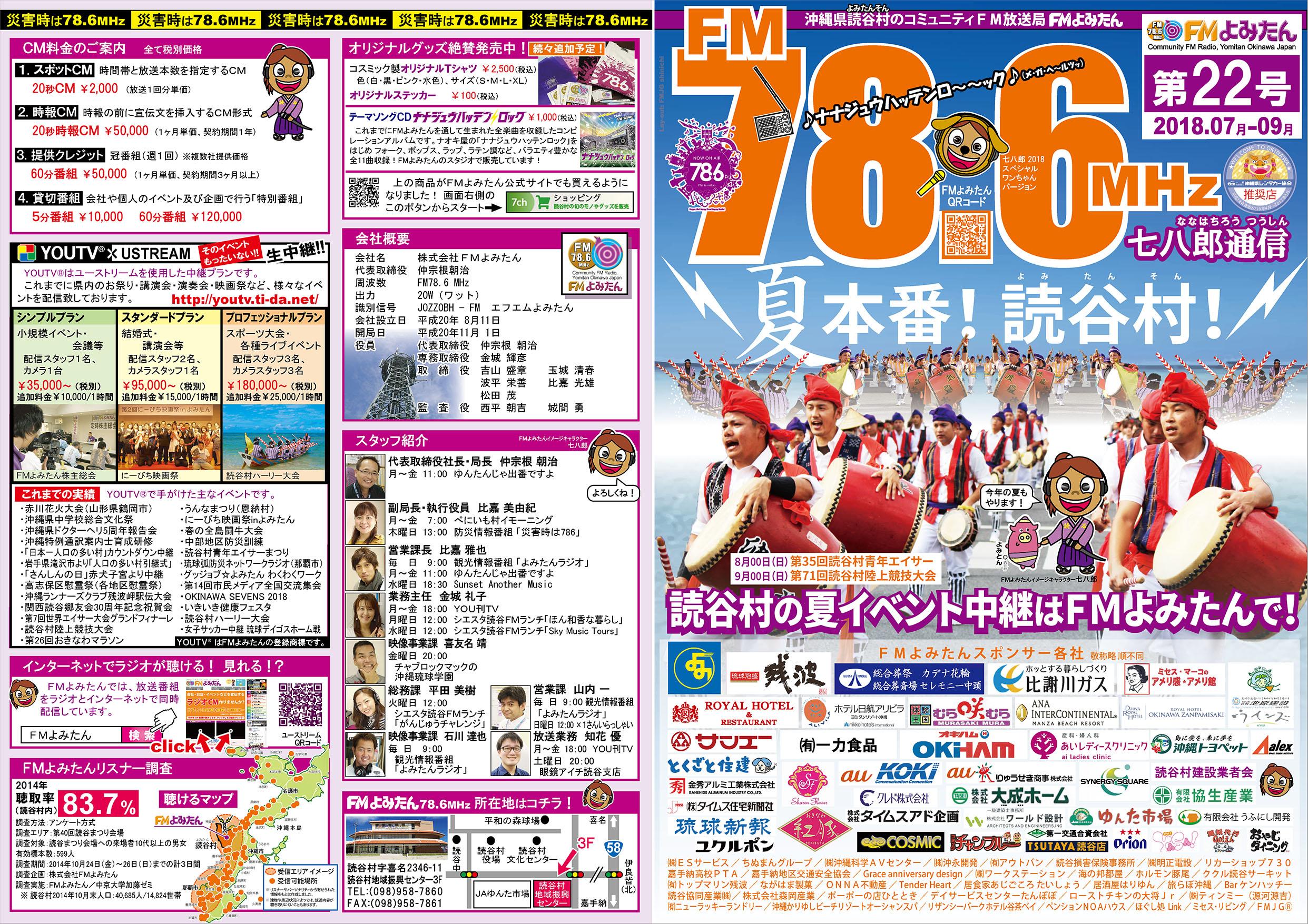 22号A3二つ折り_表(外側)1-9 (1)