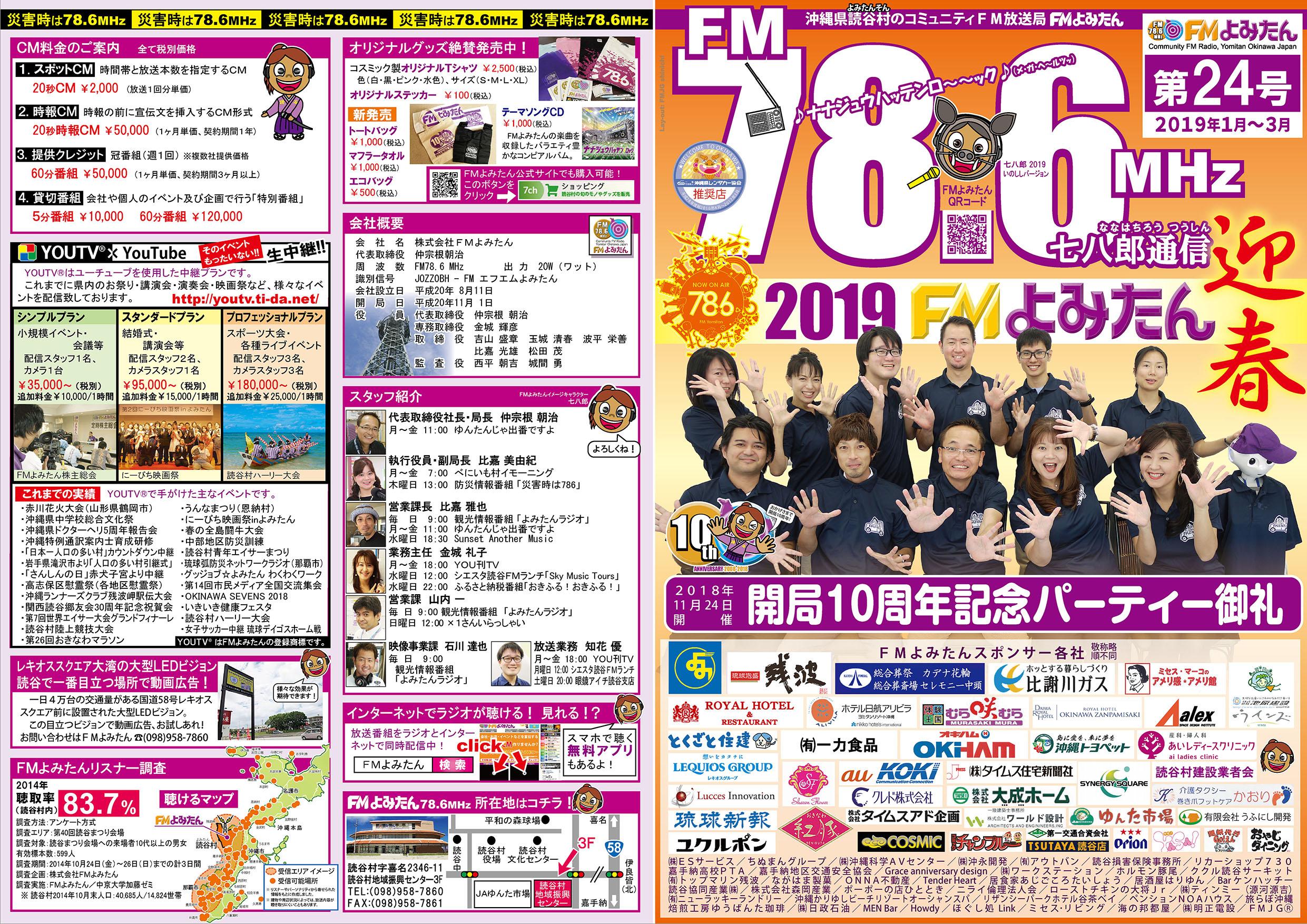 24号A3二つ折り_表(外側)2-2-01 (1)